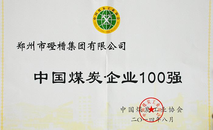 中国煤炭企业100强