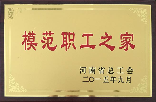河南省模范职工之家2015