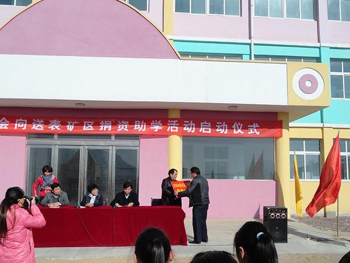 2012年11月27日,袁占欣副董事长向登封送表矿区幼儿园捐款20万元