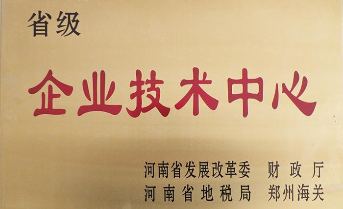 2013.10省级企业动技术中心牌