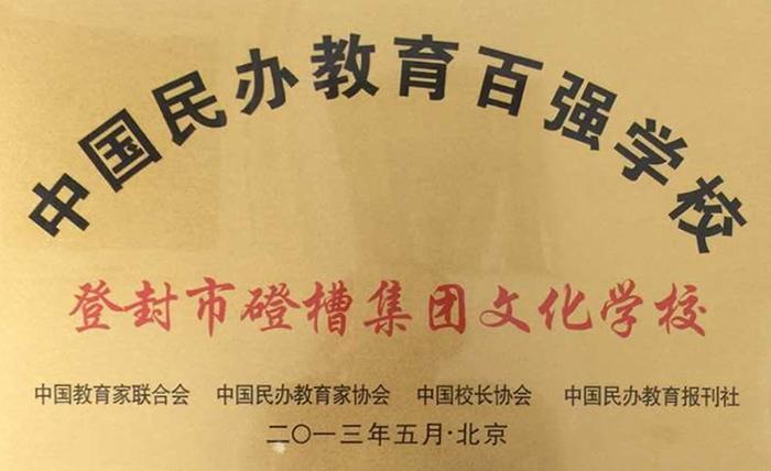 2013年中国民办教育百强学校