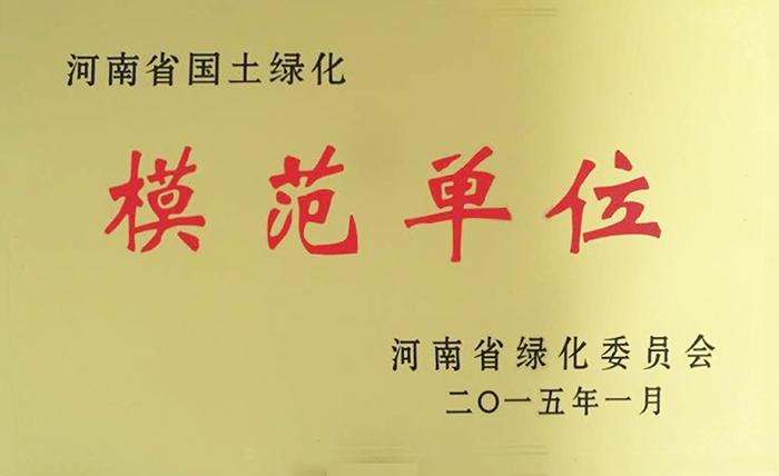 2015.1省国土绿化模范单位