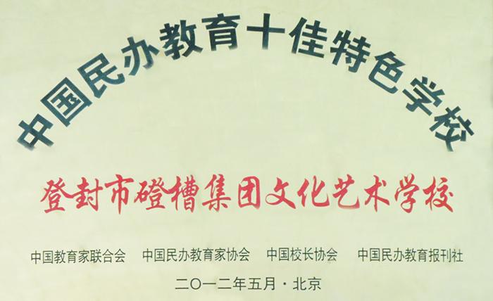 2012年中国民办教育十佳特色学校
