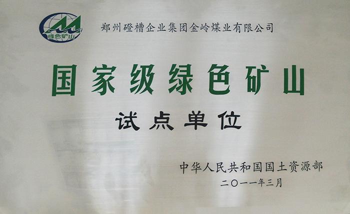 国家级绿色矿山